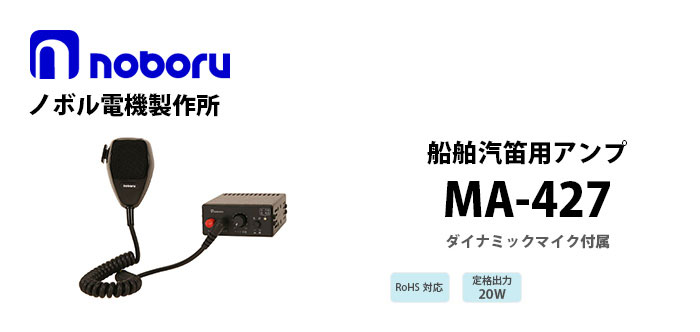 MA-427 noboru船舶汽笛用アンプ