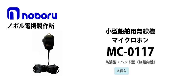 MC-0117 noboru船舶用マイクロホン