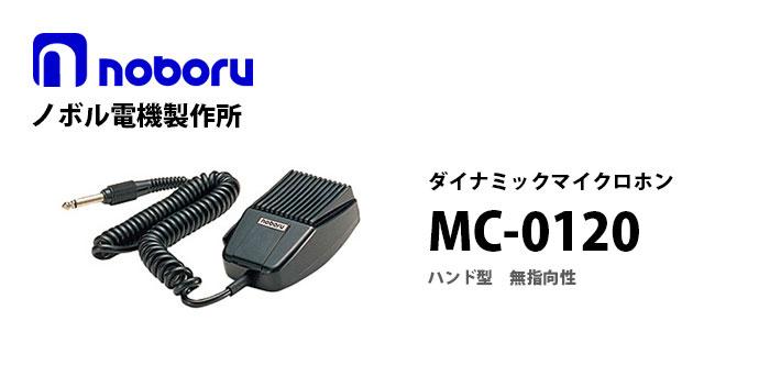 MC-0120 noboruハンド型ダイナミックマイクロホン