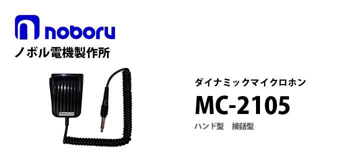 MC-2105 noboruハンド型ダイナミックマイクロホン