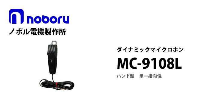 MC-9108L noboruハンド型ダイナミックマイクロホン