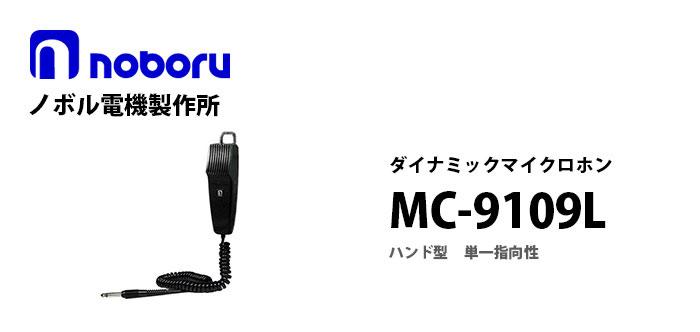 MC-9109L noboruハンド型ダイナミックマイクロホン