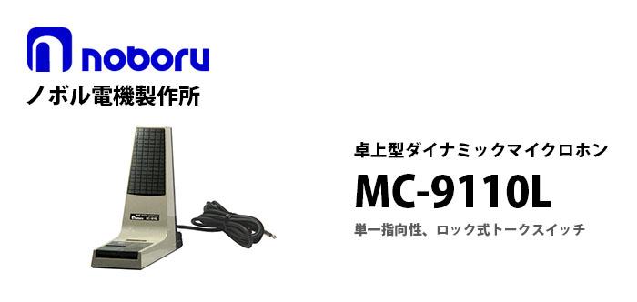 MC-9110L noboru(ノボル電機製作所) ダイナミックマイクロホン