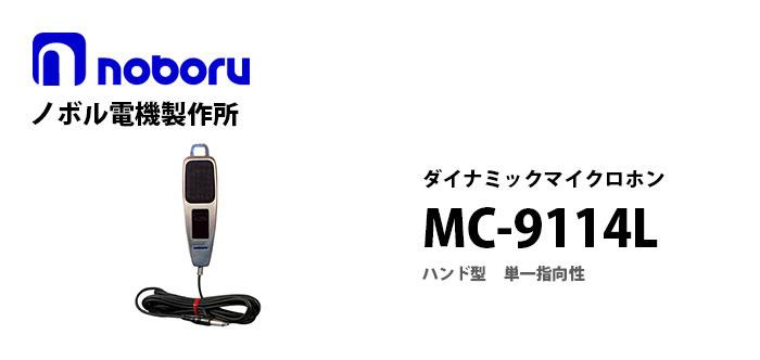 MC-9114L noboruハンド型ダイナミックマイクロホン