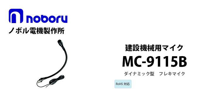 MC-9115B noboru 建設機械用マイク