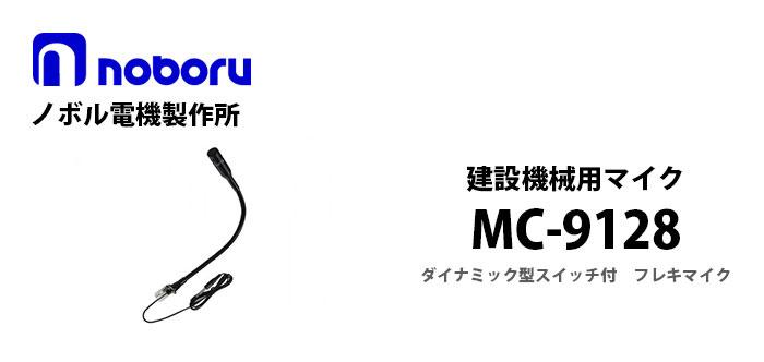 MC-9128 noboru 建設機械用マイク