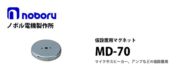 MD-70�@noboru ���@�B�p�}�C�N