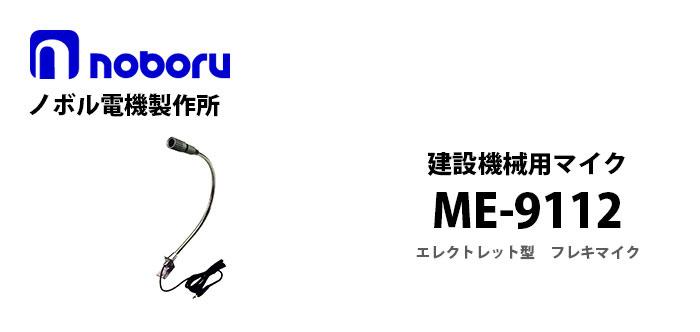 ME-9112 noboru 建設機械用マイク