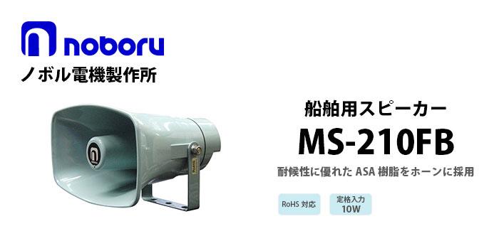 MS-210FB noboru船舶用スピーカ