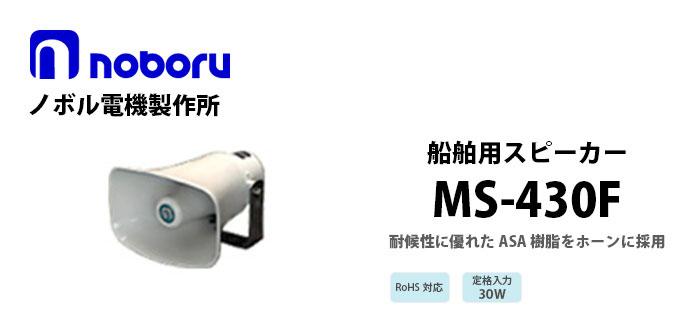 MS-430F noboru船舶用スピーカ