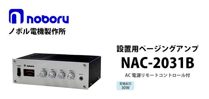 NAC2021B noboru(ノボル電機製作所) 卓上型 設置用PAアンプ