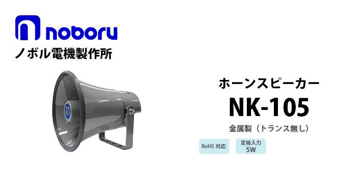 NK-105 noboru(トランス無し)金属製ホーンスピーカ