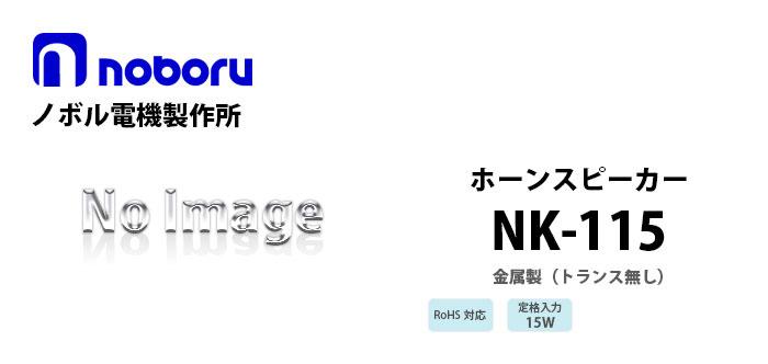NK-115 noboru(トランス無し)金属製ホーンスピーカ