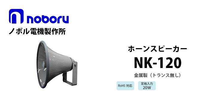 NK-120 noboru(トランス無し)金属製ホーンスピーカ