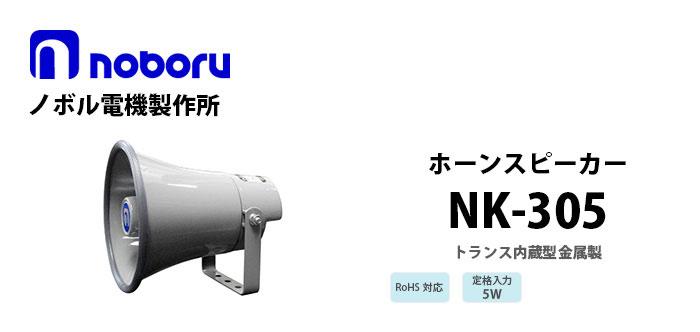 NK-305 noboru(ノボル電機製作所) トランス内蔵型金属製ホーンスピーカ