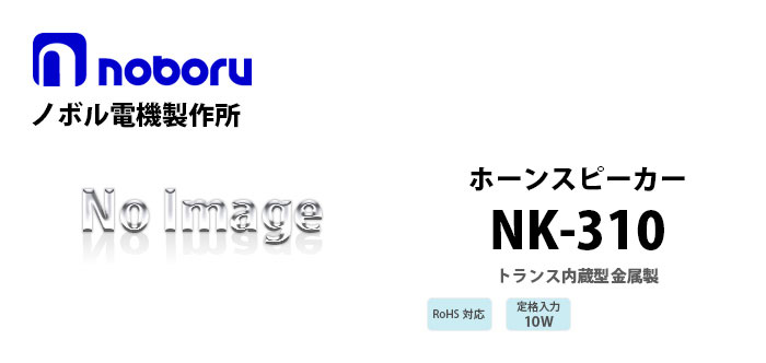 NK-310 noboru(ノボル電機製作所) トランス内蔵型金属製ホーンスピーカ