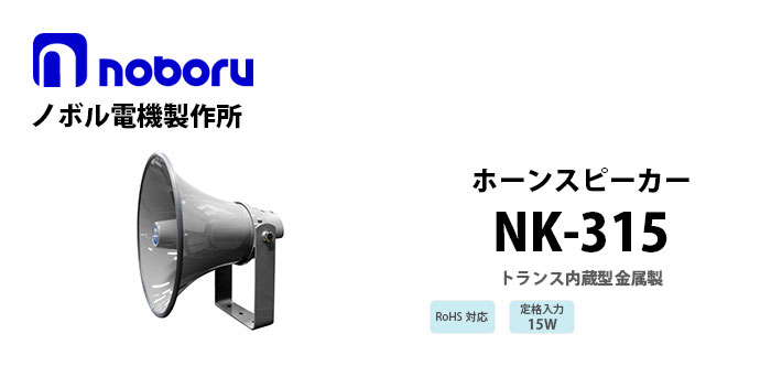 NK-315 noboru(ノボル電機製作所) トランス内蔵型金属製ホーンスピーカ