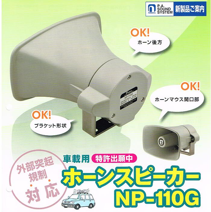 NP-110G noboru外部突起規制対応ホーンスピーカ