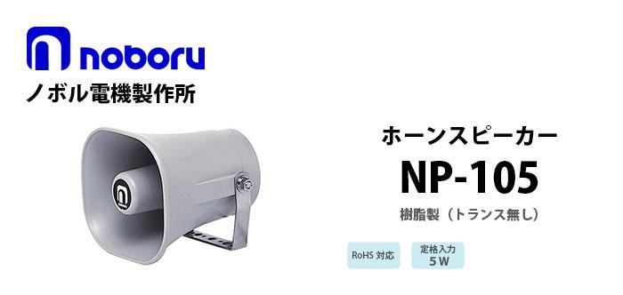 NP-105�@noboru�������z�[���X�s�[�J