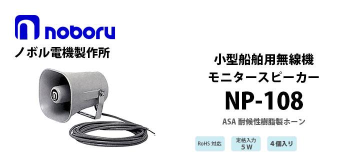 NP-108�@noboru���^�D���p����@���j�^-�X�s�[�J
