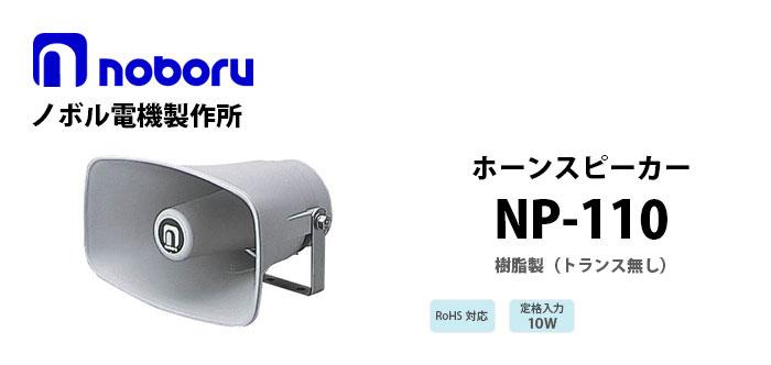 NP-110 noboru樹脂製ホーンスピーカ