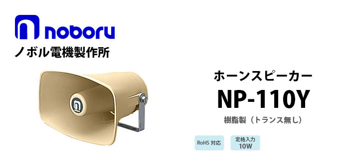 NP-110Y noboru樹脂製ホーンスピーカ