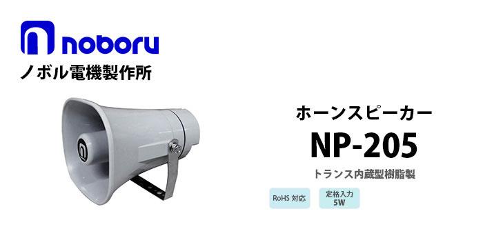NP-205 noboru(ノボル電機製作所) トランス内蔵型樹脂製ホーンスピーカ