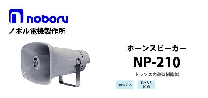 NP-210 noboru(ノボル電機製作所) トランス内蔵型樹脂製ホーンスピーカ