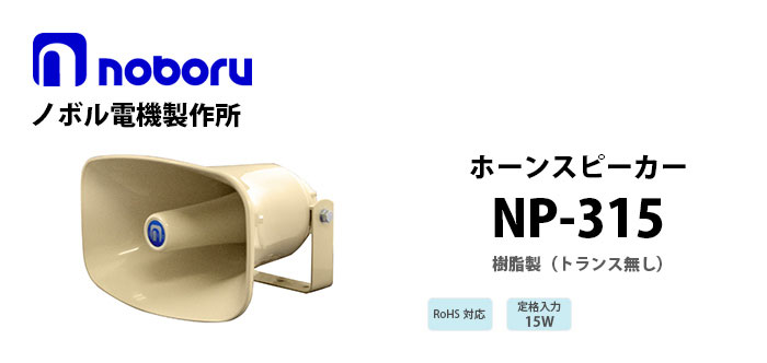 NP-315 noboru樹脂製ホーンスピーカ