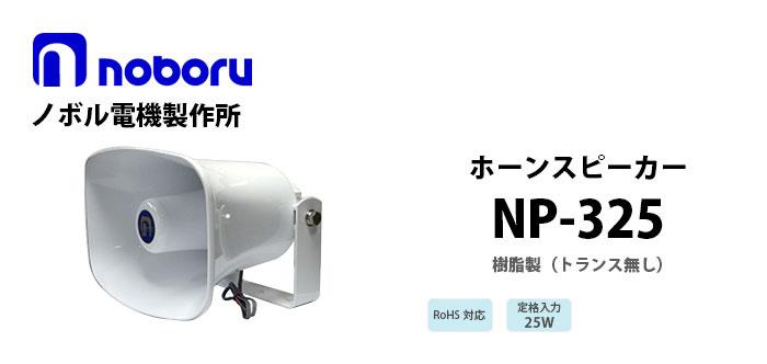 NP-325�@noboru�������z�[���X�s�[�J