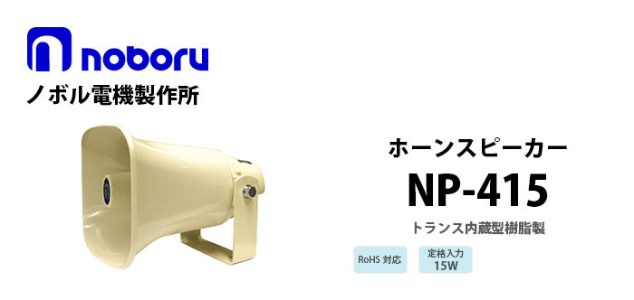 NP-415 noboru(ノボル電機製作所) トランス内蔵型樹脂製ホーンスピーカ