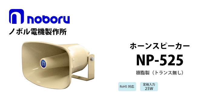 NP-525 noboru樹脂製ホーンスピーカ