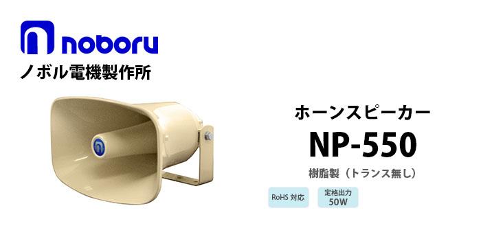 NP-550 noboru樹脂製ホーンスピーカ