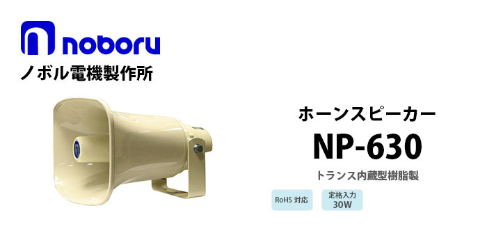 NP-630 noboru(ノボル電機製作所) トランス内蔵型樹脂製ホーンスピーカ