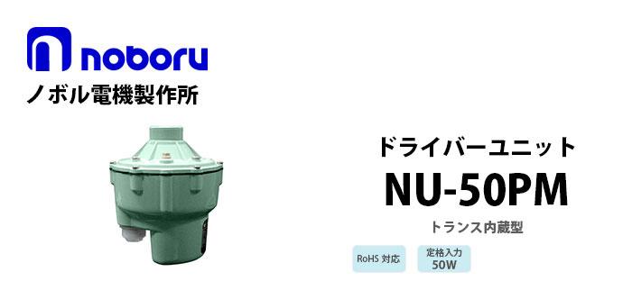 NU-50PM noboru ドライバーユニット