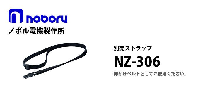 NZ-306 noboruレイニーメガホンタフ用別売ストラップ