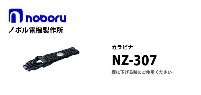 NZ-307 noboruレイニーメガホンタフ用別売ストラップ
