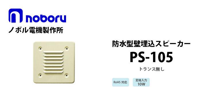 PS-105�@noboru�X�^�C���b�V���X�s�[�J