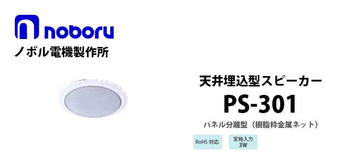 PS-301 noboru(ノボル電機製作所) 天井埋込型パネルスピーカ