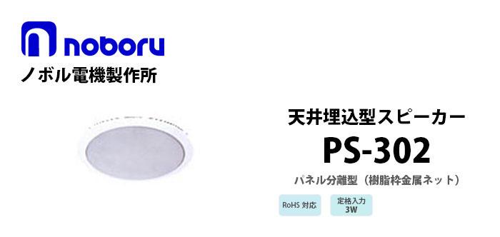 PS-302 noboru(ノボル電機製作所) 天井埋込型パネルスピーカ