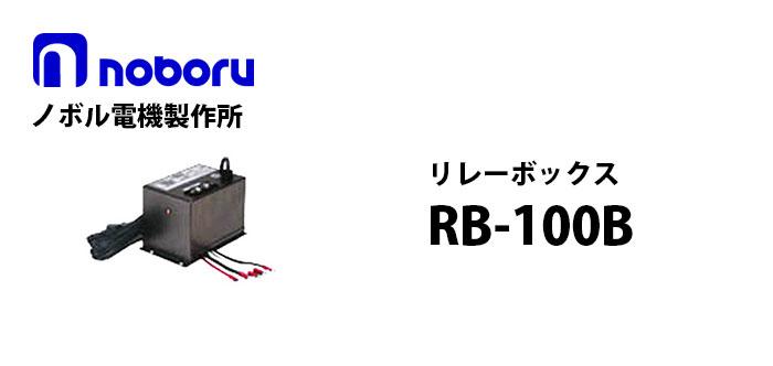 RB-100B noboru(ノボル電機製作所) 卓上型 設置用PAアンプ