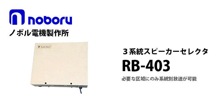 RB-403 noboru(ノボル電機製作所) スピーカセレクタ