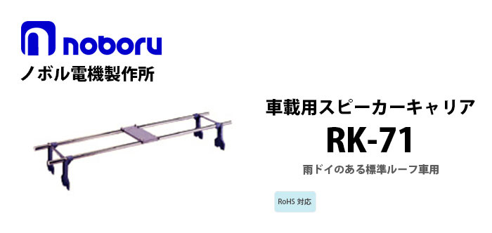 RK-71 noboru車載用スピーカキャリア