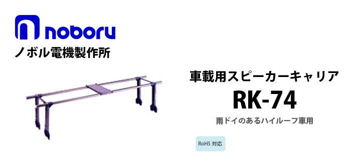 RK-74 noboru車載用スピーカキャリア
