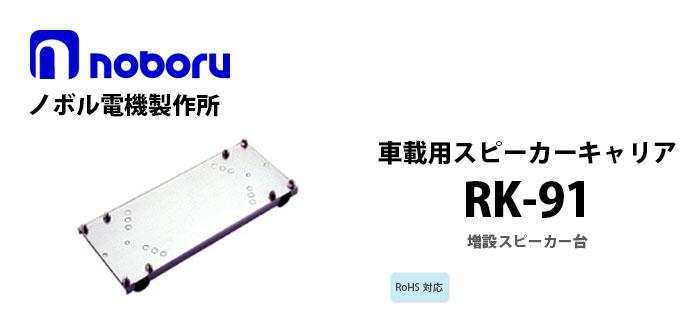 RK-91 noboru増設用スピーカ台