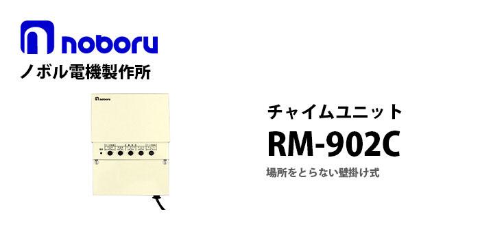 RM-902C noboru(ノボル電機製作所) チャイムユニット