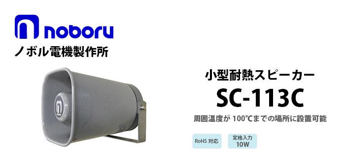 SC-113C noboru樹脂製ホーンスピーカ