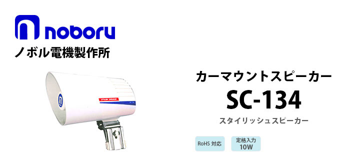 SC-134 noboruスタイリッシュスピーカ