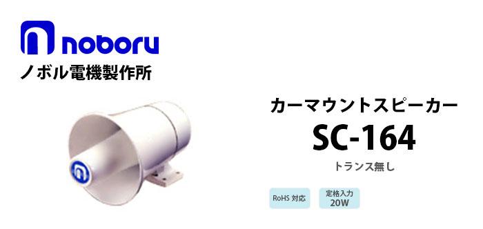 SC-164 noboruスタイリッシュスピーカ