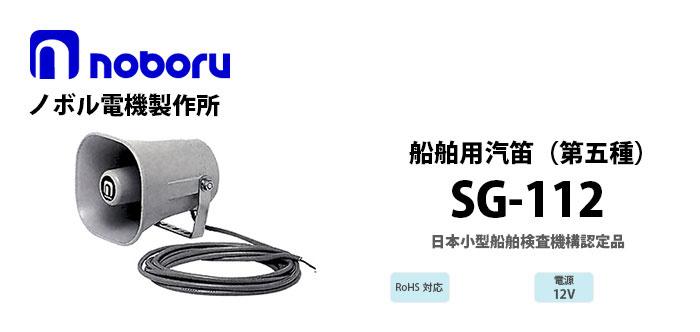 SG-112 noboru第五種汽笛(日本小型船舶検査機構認定品)